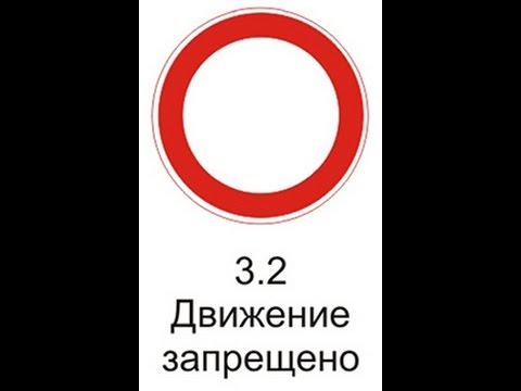 Штраф за нарушение знака движение по полосам